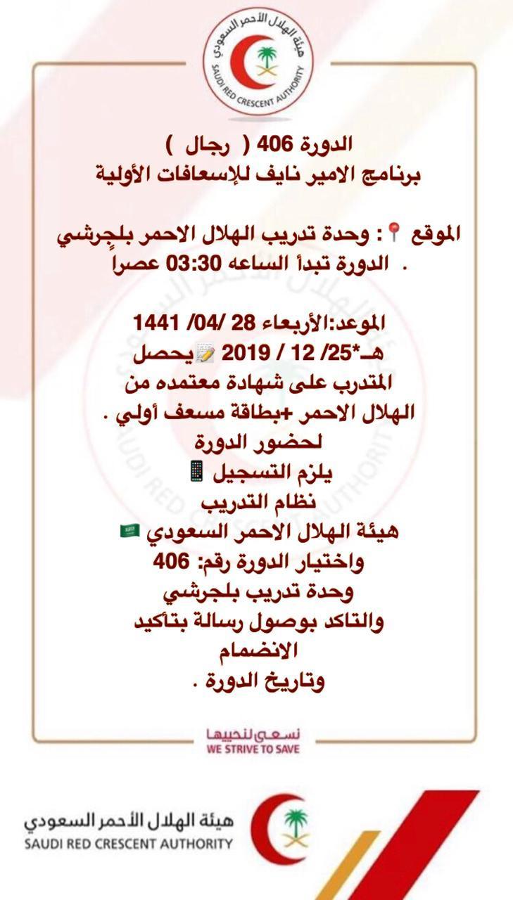 نظام التدريب الالكتروني هيئة الهلال الاحمر السعودي